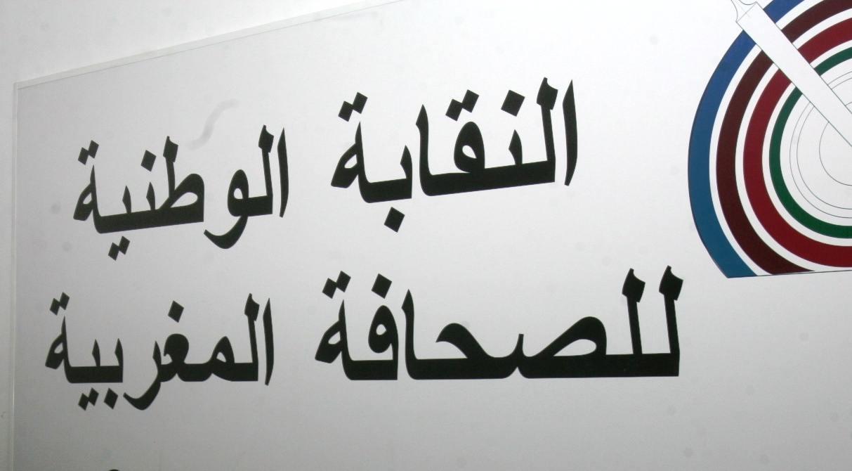 النقابة الوطنية للصحافة المغربية تقرر التخلي عن بطاقة الصحافة