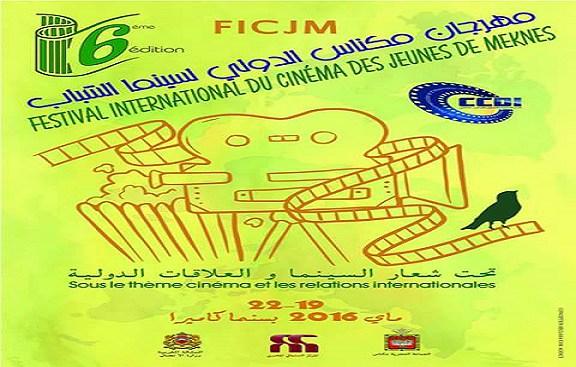 مشاركة عربية وازنة في المهرجان الدولي لسينما الشباب بمكناس