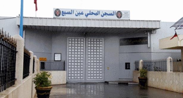 وفاة سجين بالسجن المحلي عين السبع 1